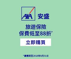 【AXA 安盛旅遊保險優惠延長】 - 旅遊保險低至 88折 (優惠到18年9月30日)