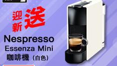 【WeWa銀聯卡迎新優惠】- Switch 健身環大冒險/ Nespresso Essenza Mini 咖啡機/ Nikko露營帳篷 (優惠到2021年12月31日)