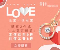 《周生生 優惠》- 購買2件指定飾品 定價飾品低至9折計價飾品工費6折+指定飾品同時適用於Vday及CNY活動(優惠至2021年2月14日)