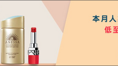 【StrawberryNet 優惠】- 3月超人氣皇牌名單大熱產品超過800品牌共33,000款美妝產品低至25折起 (優惠至2021年3月29日)