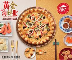 《PizzaHut 優惠》- 新一年Pizza Hut帶嚟全新「黃金海鮮批」,香脆嘅芝士扭紋批邊 (優惠至2021年2月28日)