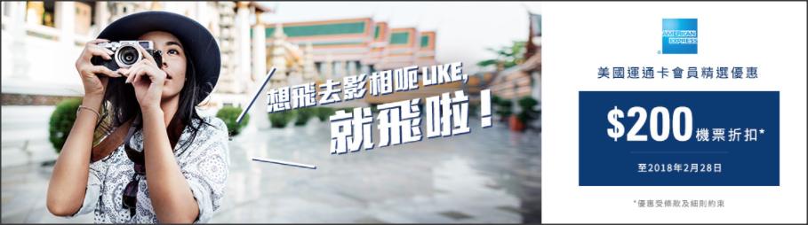 zuji-cny2018-promo5