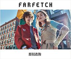 《Farfetch 新年優惠》- 精選減價貨品可享額外8折(優惠至2021年2月1日)