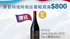 【Watson's Wine 優惠】單次購買智利或阿根廷葡萄酒滿$800即送獲Robert Parker KOYLE Cerre Basalto 2018 1支 (優惠至2021年至11月8日)