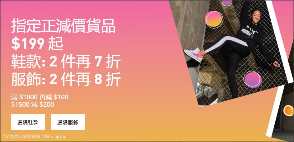puma-jan2021-promo-banner
