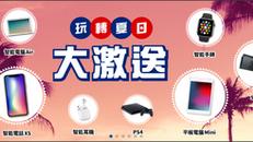 【iFund優惠】- 新客戶成功開立iFund帳戶即賞Apple iPhone XS 64GB (優惠至8月31日)
