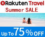 Rakuten Travel 樂天旅遊 Summer Sale!! 低至25折!(優惠到7月26日)