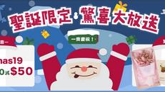 【上倉胃子FillFull 聖誕優惠】買滿$250即減$50 + 買滿 $200 免運費 (優惠至19年12月31日)