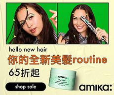 《amika 優惠》- 精選電子單品及造型套装低至65折 (優惠至2021年1月31日)