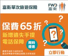 【FWD 富衛旅遊保險9月優惠】-  單次旅遊保保費65折優惠 全年旅遊保保費7折