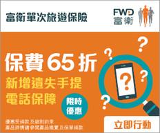 【FWD 富衛旅遊保險旅遊保限時優惠】-  全年旅遊保保費7折