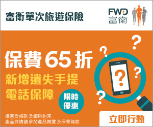 fwd-travel-insurance-oct2019-promo-banner