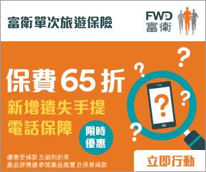 fwd-travel-insurance-oct2019-promo-banner
