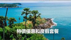 【Onyx 酒店集團優惠】 預訂亞洲地區酒店 低至9折 (優惠到20年3月31日)