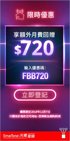 【SmarTone 光纖寬頻 新客戶 優惠】光纖寬頻100M月費低至$88 優惠+$720月費回贈 (優惠至11月4日)