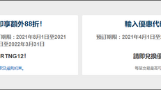 《Expedia x Tap&Go優惠》使用優惠碼即獲得 12% 優惠券最高可減 HKD500 (優惠至2021年12月31日)