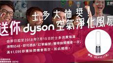 《Ztore士多 大抽獎優惠》消費滿港幣 $548送你Dyson空氣淨化風扇 (優惠至18年7月15日)
