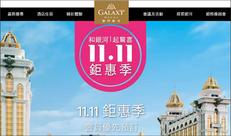 《澳門銀河Galaxy集團雙11優惠》7間澳門銀河酒店 預訂一晚送一晚 (優惠到2020年11月24日)