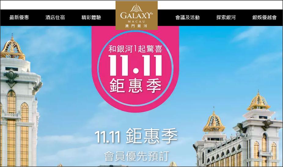 galaxy-hotel-nov2020-promo-banner