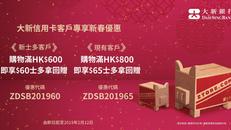 《Ztore士多 x 大新信用卡優惠》買滿$600 即享$60士多拿 (優惠至19年2月12日)