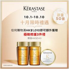 【Kerastase 優惠】- 購買兩套皇牌套裝尊享極緻亮澤修護精華50ml乙支(價值$200) (優惠到2021年10月10日)