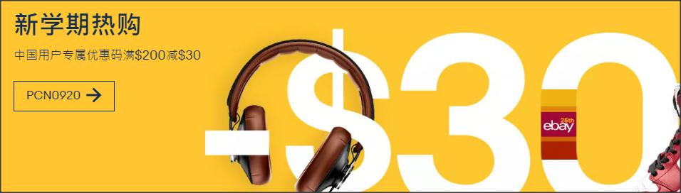 ebay-aug2020-promo-banner