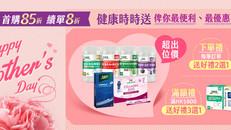 《白蘭氏Brand's 新年獨家優惠》- 單次購物滿$1000可減HK$150 (優惠到2020年5月25日)