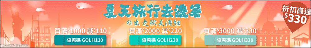 klook-jul2019-promo-banner