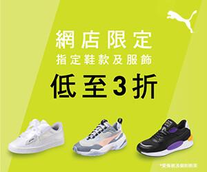 puma-jun2020-promo-banner