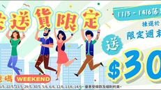 【百佳超級市場優惠】網上消費揀選於限定週末送貨完成送貨後自動發放一張$30門市電子優惠券 (優惠至2021年6月14日)