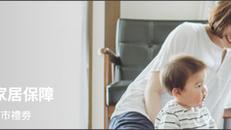 【DBS 星展HomeShield家居保險2月優惠】- 投保計劃即享$200超市禮券 (優惠到2020年2月29日)