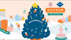 《Pinkoi優惠》- 購買商品金額滿HK$200即減HK$12 滿HK$400即減HK$30 (優惠至2020年12月23日)