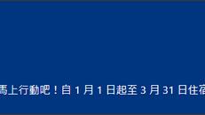 《Booking.com 優惠》Break Away優惠期間 住宿75折起 (優惠到20年5月31日)