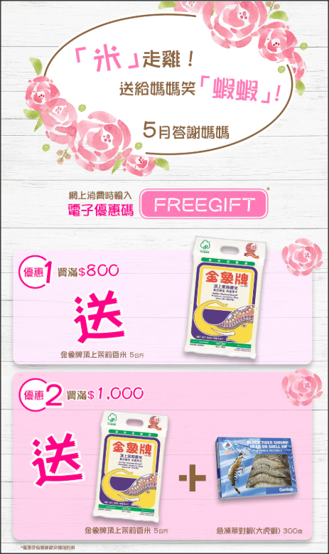 parknshop-motherday-promo