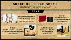 【YSL 優惠】- 購買限量400套2021限量聖誕倒數月曆禮盒只需$2,500(16件迷你試用裝 7件產品正貨 1件驚喜禮遇)   (優惠到2021年10月28日)