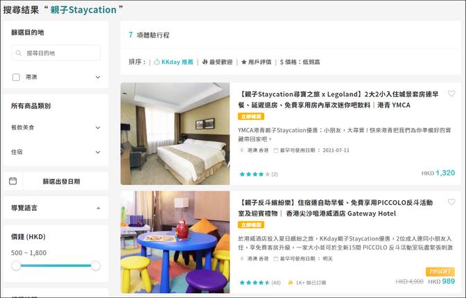 《KKday 優惠》- 精選親子Staycation額外95折 (優惠至2021年7月31日)