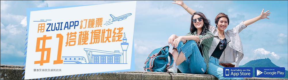 zuji-cny2018-promo2