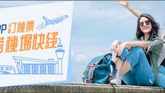!加碼!《Zuji 2018農曆新年優惠》$1換領香港站/九龍站機場快綫成人單程 (優惠到18年2月15日)