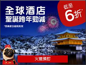 hotels.com-winter-promo