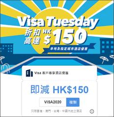 【Trip.com 優惠】凡使用Visa卡預訂香港 澳門 台灣 中國內地酒店滿 $1,500可享高達$150即時折扣 (優惠到2020年12月31日)