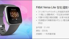 【WeWa 銀聯卡優惠】- 迎新獎賞:Fitbit Versa Lite 智能運動手錶 (參考價:$1,498) (優惠到2020年2月29日)