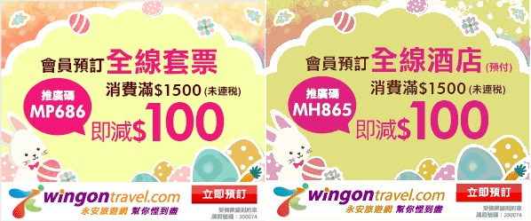 wing-on-mar-2018-promo-banner
