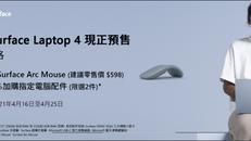 【Microsoft微軟優惠】-  購買Surface Laptop 4 電腦產品即送Surface Arc Mouse (優惠至2021年4月25日)