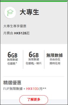 【SmarTone大專生手機優惠】月費低至$128 全程 6GB全速本地數據 +無限數據任聽 JOOX, KKBOX及 Spotify + 送2張MCL電影禮券