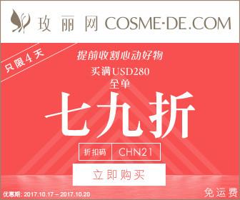 Cosme-de玫麗網優惠 全單七九折! (優惠至10月20日)