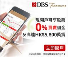 【DBS 開戶優惠】- 星展豐盛理財客戶存入$100萬可享$5,800現金獎賞 網上買賣港/美股低至0%佣金人民幣網上定存特惠年利率2.2% (優惠到2021年3月31日)