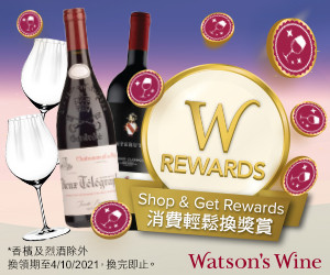 watsonswine-sept2021-promo-banner