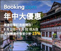 《Booking.com 年中大優惠》預訂入住全球精選住宿訂房折扣 15%優惠 (優惠到19年8月31日)