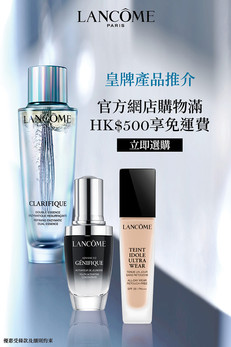 【Lancome 優惠】- Lancôme皇牌產品推介 官方網店購物滿HK$500享免運費 (優惠到2021年7月31日)