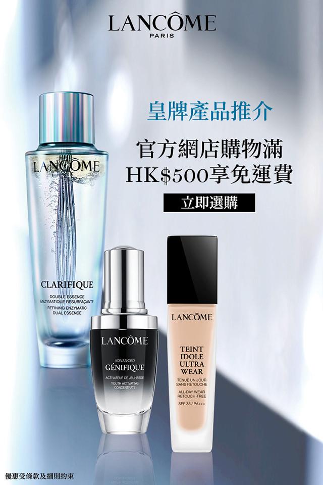 lancome-jul2021-promo-banner
